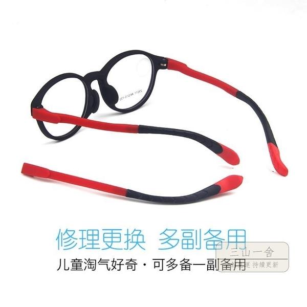 眼鏡側面托葉兒童眼鏡腳腿一對通用金屬單牙學生眼鏡腿維修上螺絲配件TR硅膠框-凡屋
