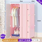 簡易衣櫃塑料收納衣櫥儲物櫃樹脂簡單成人組裝衣櫃【1件免運好康八九折】