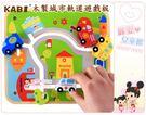 麗嬰兒童玩具館~寶寶早教益智玩具-木製城市軌道遊戲板