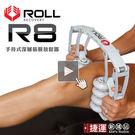 Roll Recovery R8手持式深...