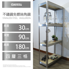【空間特工】不鏽鋼免螺絲角鋼架(1x3x...