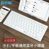 無線藍牙鍵盤平板蘋果安卓手機通用巧克力迷你靜音【步行者戶外生活館】