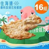 16組/住海邊爆料澎湖花枝月亮蝦餅 600克重/3片裝/平均1片200克