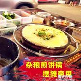 雜糧煎餅機燃氣山東雜糧煎餅鍋鏊子煎餅果子機雜糧煎餅鍋擺攤商用 220V NMS陽光好物