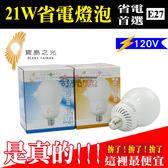 寶島之光 21W 110V 220V E27球型省電燈泡 三波長高頻護眼電子式【奇亮科技】燈泡