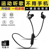 雙11搶購藍芽耳機 藍芽耳機無線運動跑步入耳式耳塞掛耳腦後頸掛脖手機聽歌
