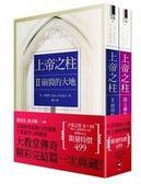 (二手書)上帝之柱(2):崩裂的大地、(3):王橋的榮耀(2-3冊合售)
