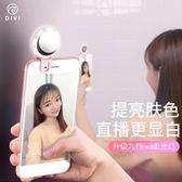 第一衛補光燈主播美顏嫩膚led手機攝影神器環形拍照燈高清瘦臉小型