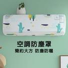 清新印花空調保護套/冷氣防塵套(1入) 大/中/小 三種尺寸 【AN SHOP】