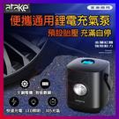 攜帶型充氣寶 便攜數顯充氣泵 ALUCKY 全金屬汽缸 充氣寶 快速打氣機 輪胎打氣機 打氣 打氣機
