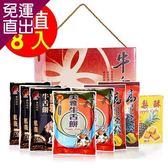 美雅宜蘭餅 熱銷中元好運8件組 1盒【免運直出】