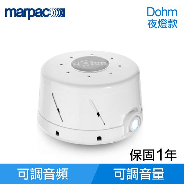 美國 Marpac Dohm 除噪助眠機(夜燈款)