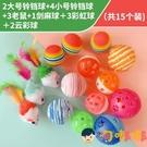 15個裝 鈴鐺球鏤空球帶響鈴貓咪狗狗玩具逗貓益智寵物自嗨用品【淘嘟嘟】