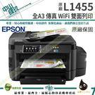 EPSON L1455 網路高速A3+專業連續供墨影印機