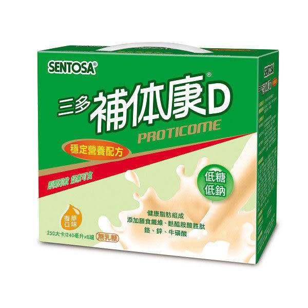 【三多生技】補體康D禮盒 240ml x6罐 穩定營養配方