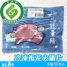 【台北魚市】 冷凍梅花火鍋肉片 300g