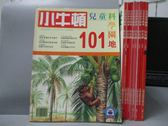 【書寶二手書T1/少年童書_XBQ】小牛頓_101~110期間_共9本合售_渾身是寶的可可椰子等