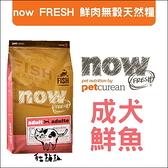 Now〔鮮魚無穀成犬配方,25磅,加拿大製〕(活動優惠價)