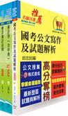 【鼎文公職‧國考直營】2O33 桃園國際機場(事務員-會計)套書