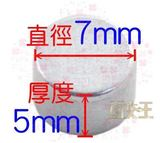 【釹鐵硼強力磁鐵】直徑7*厚度5mm 材料:N38 鍍鋅 吸鐵 磁石 金屬固定 Mgt38-C070705