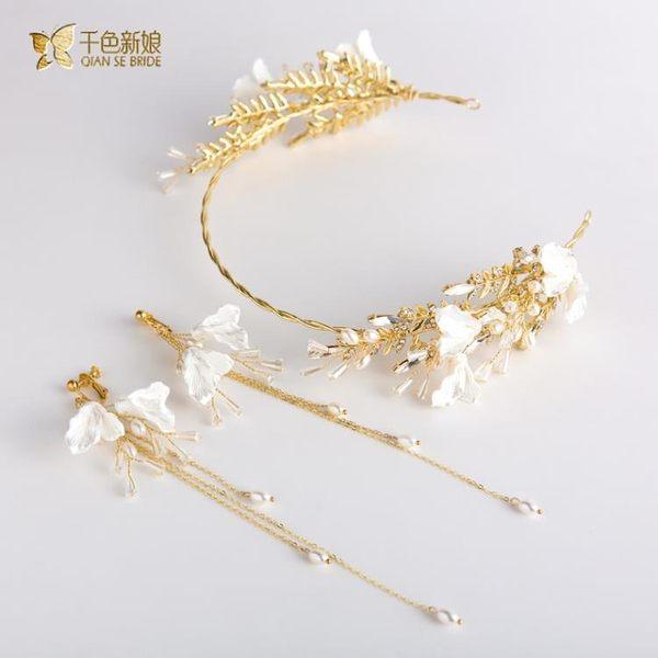頭飾 新娘頭飾森系仙美發飾發箍耳夾套裝韓式婚紗