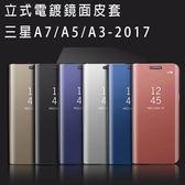 三星 A7 2017 A5 2017 A3 2017 電鍍皮套 鏡面 手機皮套 保護套 支架 立式 手機套 AP4