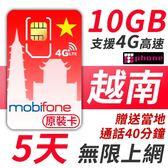 【TPHONE上網專家】越南 5天無限上網 前面10GB支援4G高速 贈送當地通話40分鐘