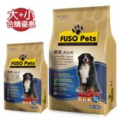 【合購優惠】FUSO pets 福壽愛犬食品-成犬 20磅+2kg