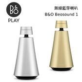 【領券再折+24期0利率】B&O Beosound 1 藍芽喇叭 遠寬公司貨 2年保固