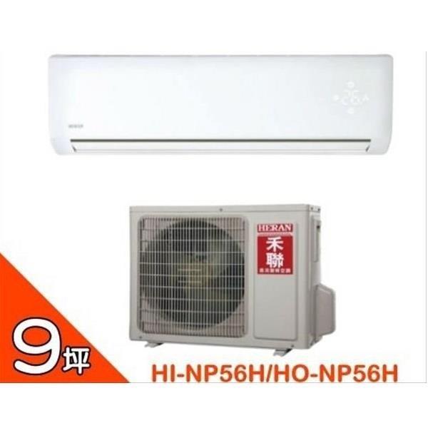 【南紡購物中心】HERAN禾聯【HI-NP56H/HO-NP56H】《變頻》+《冷暖》分離式冷氣