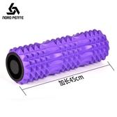 健身泡沫軸按摩滾軸肌肉放鬆瑜伽柱狼牙棍 空心滾筒45cm·9號潮人館YDL