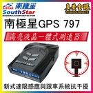 【南極星】南極星 GPS 797 高亮液晶一體式測速器 GPS-797 區間測速提醒