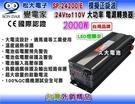 【久大電池】變電家 SP-24200/E 模擬正弦波電源轉換器 24轉110V 2000W