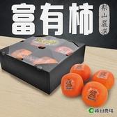 綠田農場.嚴選梨山富有柿(4粒/盒)﹍愛食網