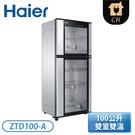 [Haier 海爾]100公升 紅外線光波食具消毒櫃 / 烘碗機 ZTD100-A