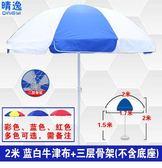 大號戶外遮陽傘沙灘傘廣告傘太陽傘擺攤傘折疊igo 瑪麗蘇精品鞋包
