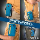手機臂包運動手機包戶外騎行跑步臂套臂帶健身男女多功能 ys5502『毛菇小象』