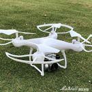 四軸飛行器遙控飛機耐摔定高無人機直升機飛行器高清航拍航模玩具igo   蜜拉貝爾