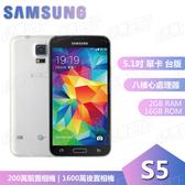 破盤 庫存福利品 保固一年 台版 Samsung Galaxy S5 G900i 16G 單卡 黑/白/金/藍 免運 特價:4650元