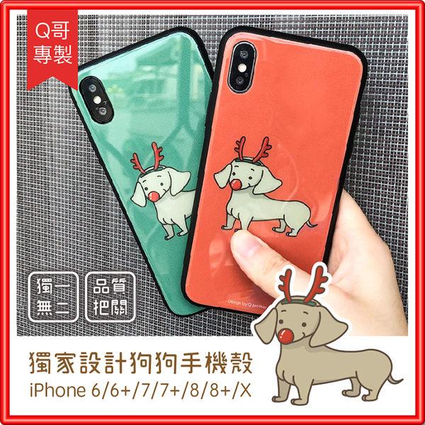 【Q哥獨家設計】iPhone 麋鹿狗狗插畫手機殼【J74】【玻璃背板保護殼】iPhone 6/7/8/X 臘腸犬