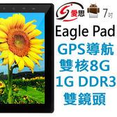 超強3機一體 !平板+GPS導航+行車紀錄器【IS】Eagle Pad 7吋 雙鏡雙核1.6G平板 1G DDR3