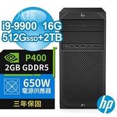 【南紡購物中心】HP C246 商用工作站 i9-9900/16G/512G M.2 SSD+2TB/P400 2G/W10P/650W/3Y