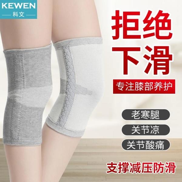 夏季自發熱護膝保暖老寒腿男女士膝蓋漆關節老人純棉專用防寒防滑 「夢幻小鎮」
