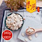 【譽展蜜餞】白瓜子 340g/100元