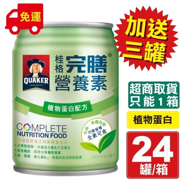 桂格 完膳營養素(植物蛋白) 250mlX24罐/箱 加贈3罐 核准特殊營養食品 全素可食 專品藥局【2015134】