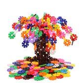 雪花片兒童積木塑料玩具3-6周歲益智男孩1-2女孩拼裝拼插7-8-10歲-交換禮物