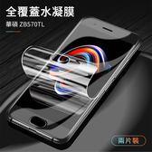 兩組入 華碩 ZenFone Max PLUS ZB570TL 水凝膜 滿版 6D隱形膜 保護膜 軟膜 螢幕保護貼