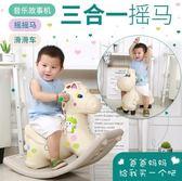 搖搖馬 幼兒園寶寶搖椅馬塑料音樂搖搖馬加厚兒童玩具1-5歲禮物小木馬車【韓衣潮人】