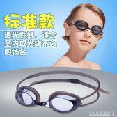 專業兒童泳鏡男童訓練游泳眼鏡女童比賽游泳鏡專業防水防霧『CR水晶鞋坊』