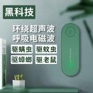 超声波驱蚊器室内插电驱虫驱鼠器孕妇婴儿可用超声波驱螨防蚊神器 米娜小鋪